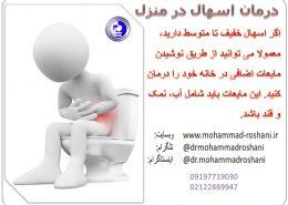 درمان اسهال در خانه