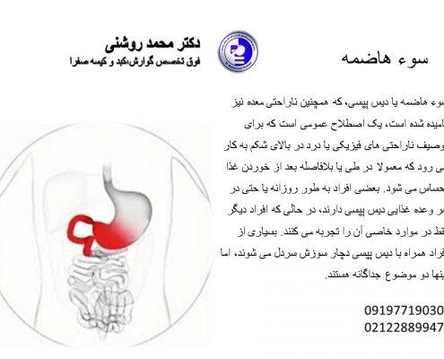 سوء هاضمه یا دیس پپسی، که همچنین ناراحتی معده نیز نامیده شده است