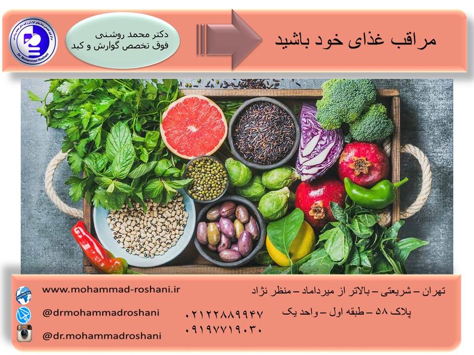 مراقب غذای خود باشید