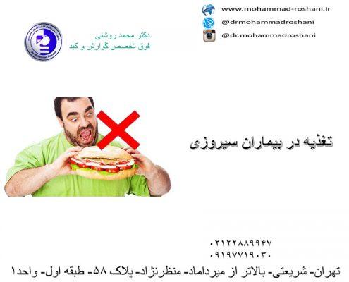 رژیم غذایی در بیماران سیروزی