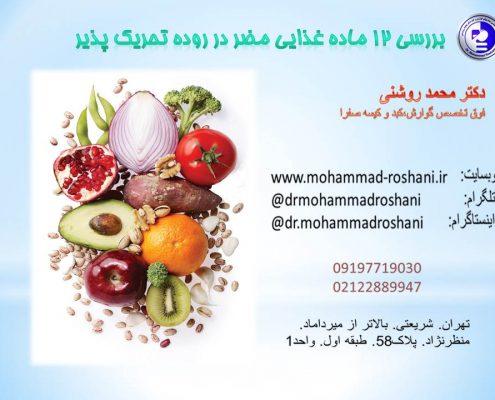 تغذیه در بیماری روده تحریک پذیر