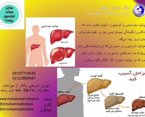 التهاب کبدی
